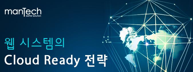 2/18 (목) 웹 시스템의 Cloud Ready 전략 세미나