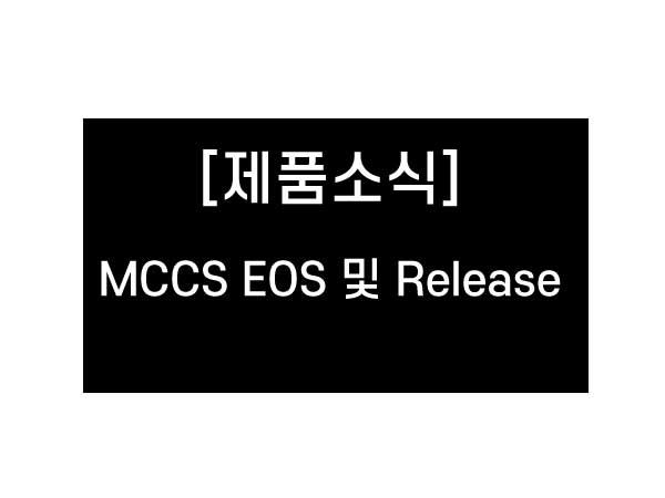 MCCS EOS 및  Release 정보_2017년 2월