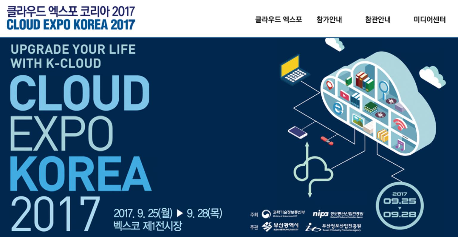 맨텍 MDRM, 2017 클라우드 EXPO를 가다!
