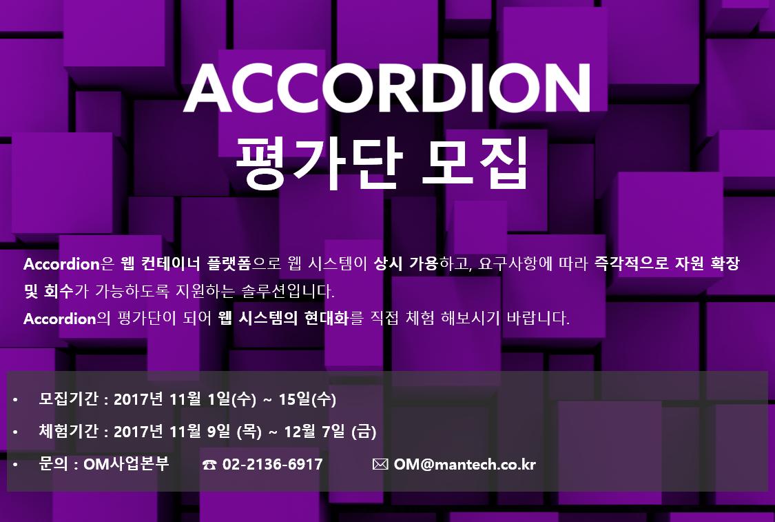 ACCORDION, 신제품 런칭 및 평가단 모집