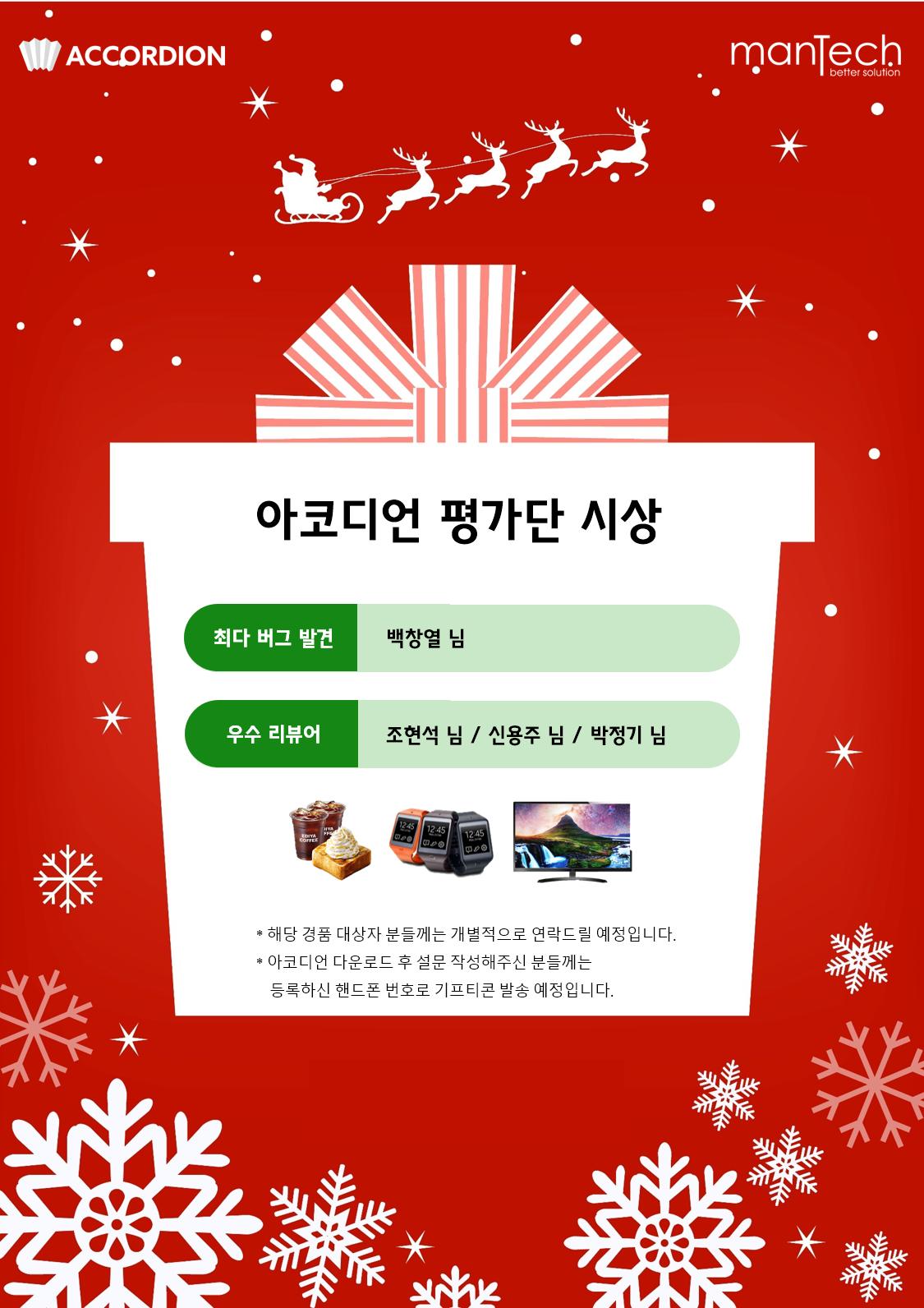 아코디언_평가단 시상