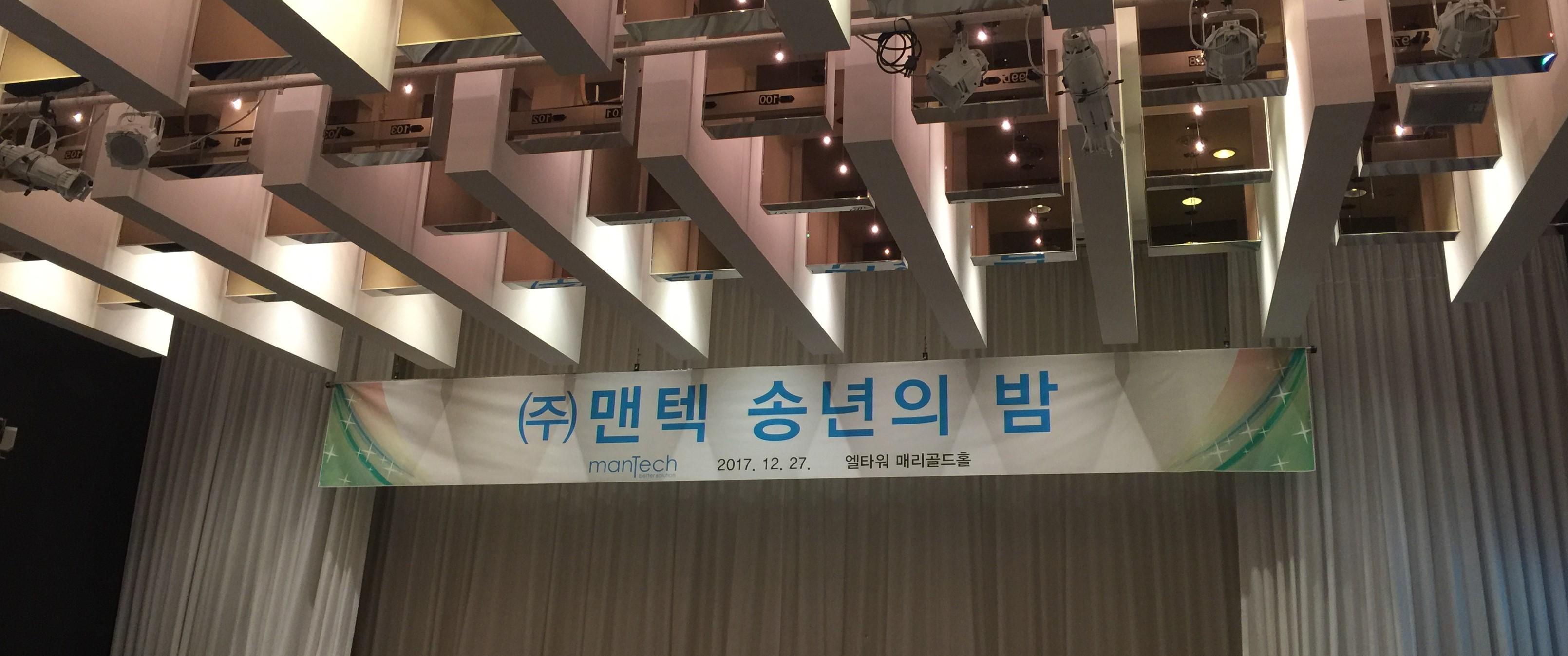 2017년 맨텍 송년회!