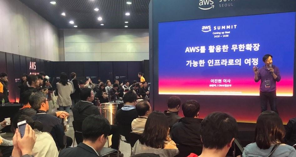 AWS Summit Seoul 2018 현장 스케치