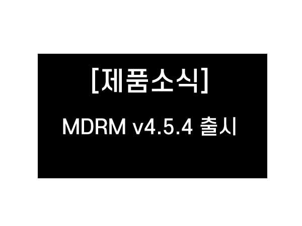 재해복구 운영자동화 솔루션 MDRM , 4.5.4 버전 출시