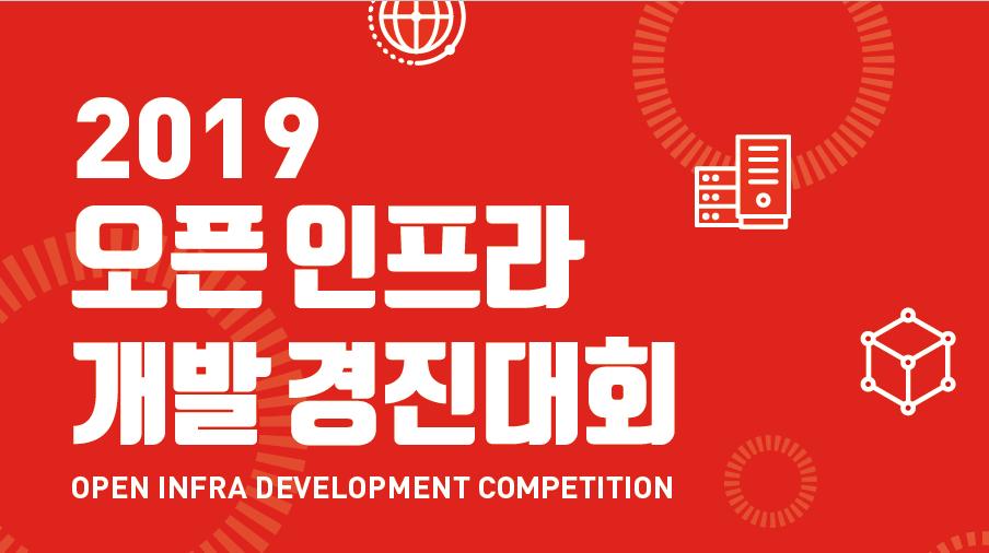 2019 오픈 인프라개발 경진대회