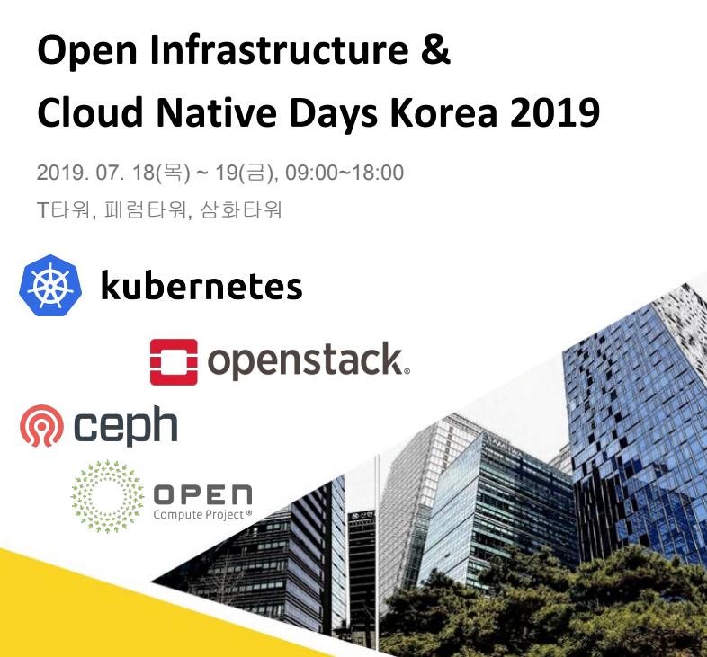 국내 대표 오픈소스 커뮤니티 컨퍼런스, OICN Days Korea 2019 행사 참여