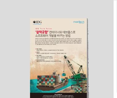IDG Tech Focus