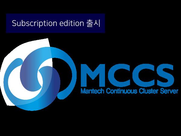 합리적인 선택, MCCS Subscription 제품 출시!
