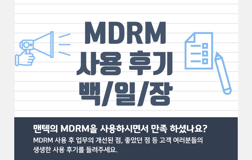 MDRM 사용 후기 백일장 이벤트 결과