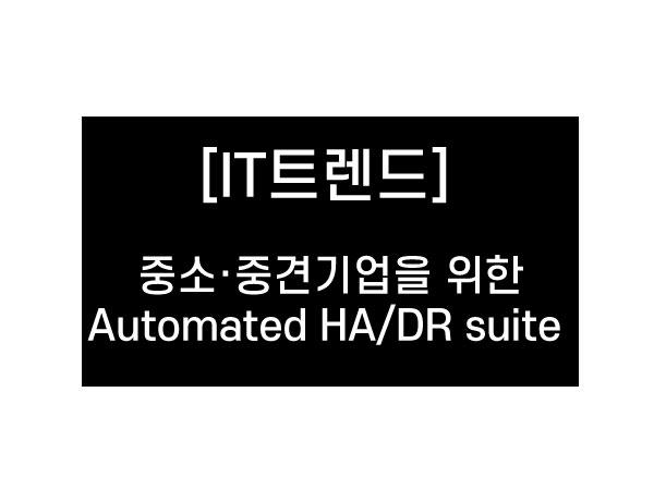 중소·중견기업을 위한 Automated HA/DR Suite
