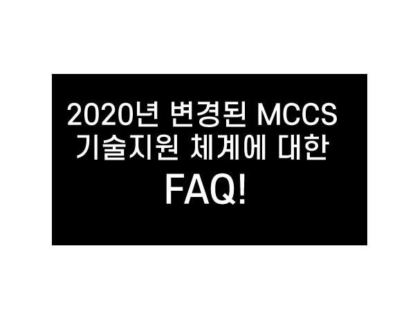 2020년 변경된 MCCS 기술지원 체계에 대한 FAQ!