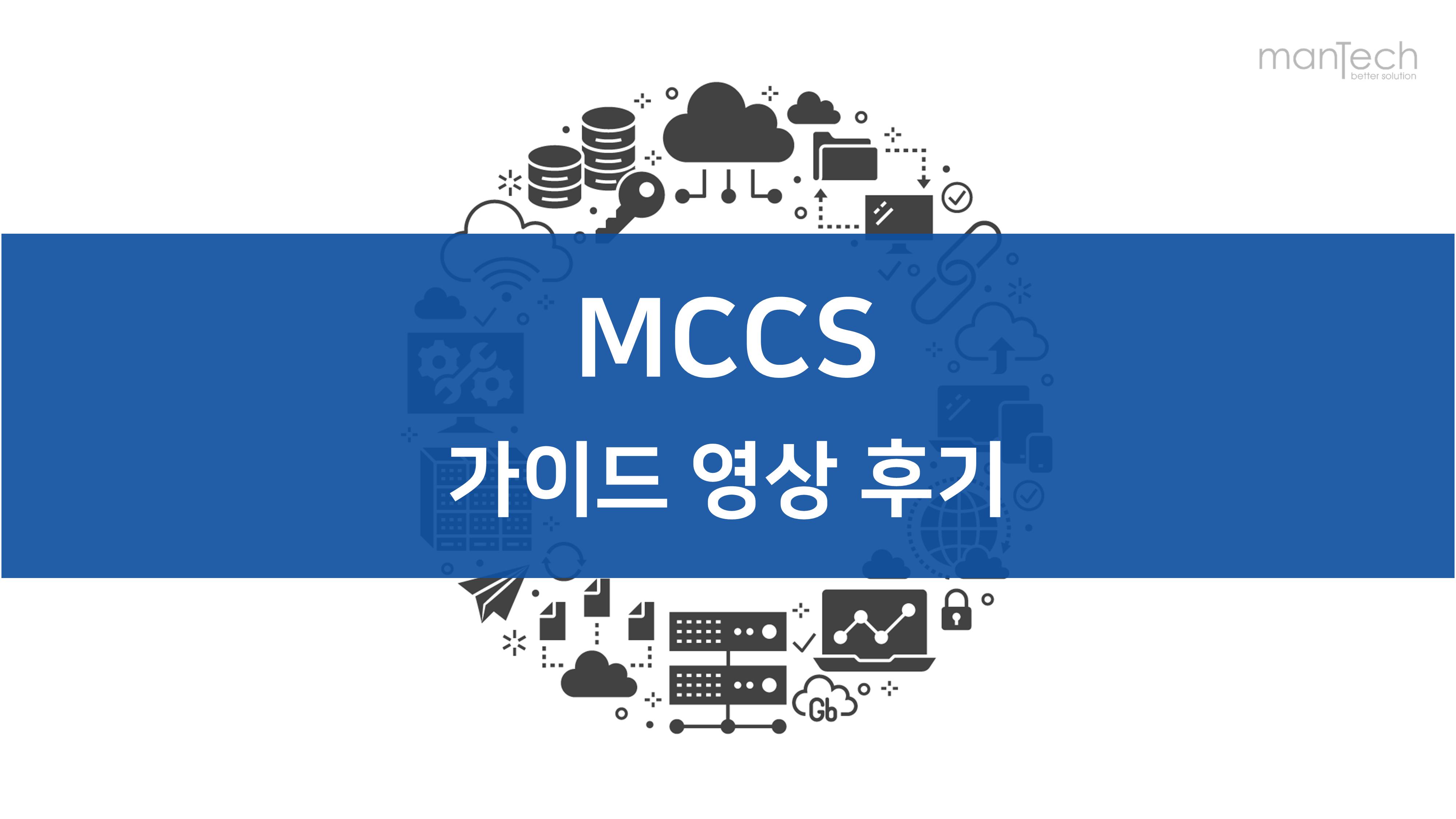 MCCS 가이드 동영상 실사용 후기