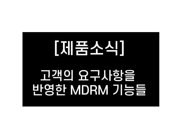 고객의 요구사항을 반영한 MDRM의 기능들