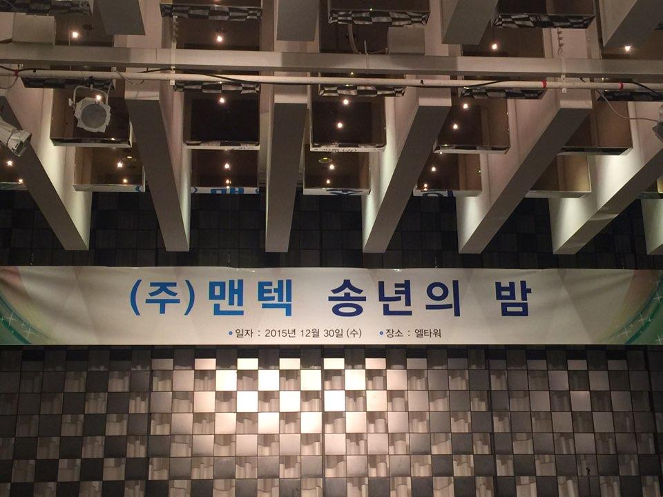 2015년 맨텍 송년회