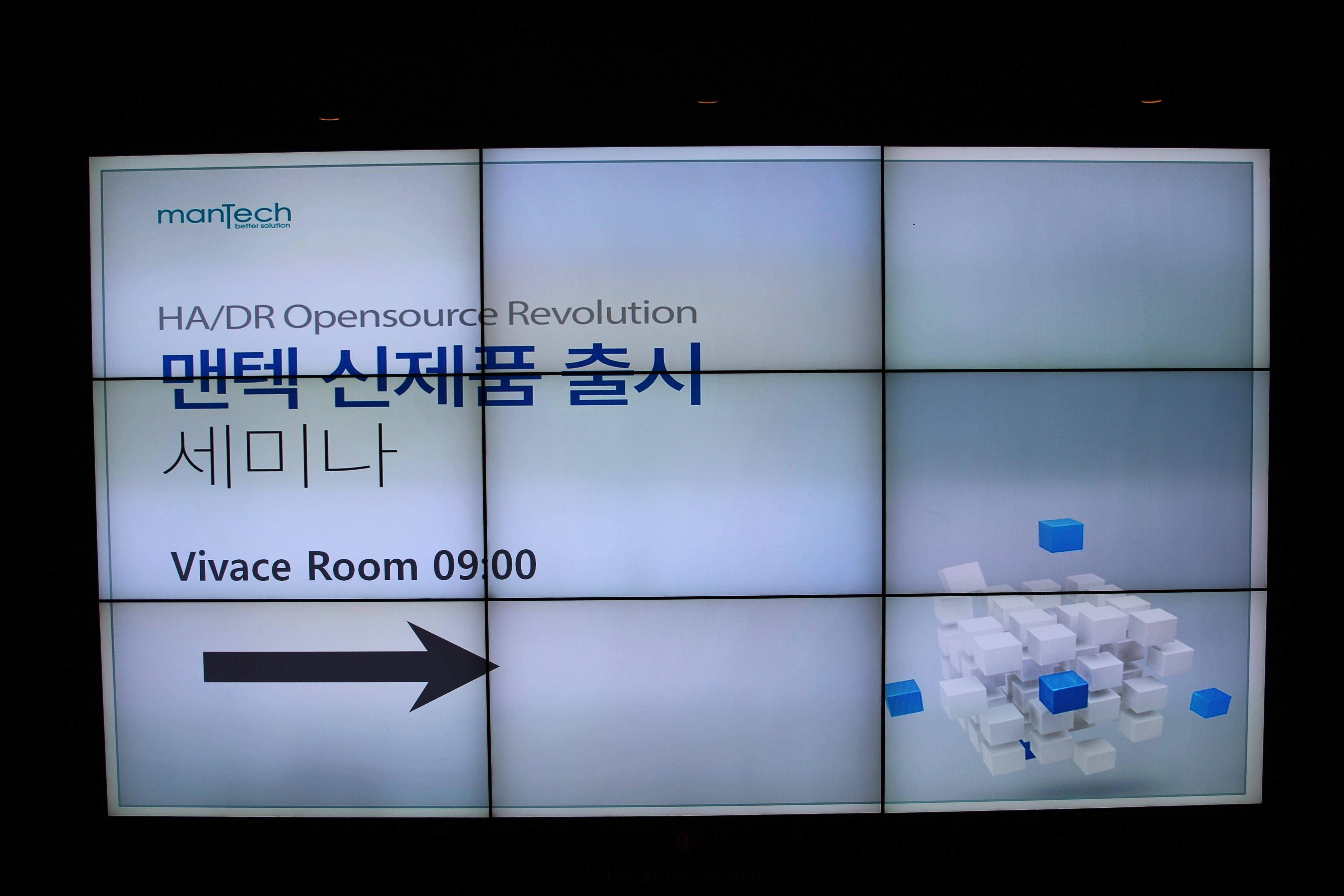 2016년 06월 23일, HA/DR OpenSource Revolution 세미나 성황리 마무리