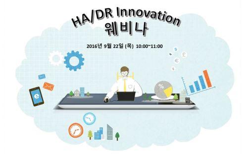[9월웨비나] HA/DR Innovation 2 , MDRM을 통한 재해복구 운영관리