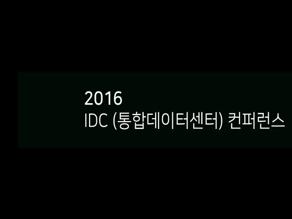 """맨텍 MDRM, """"2016 정부통합전산센터 IDC 컨퍼런스"""" 참석"""
