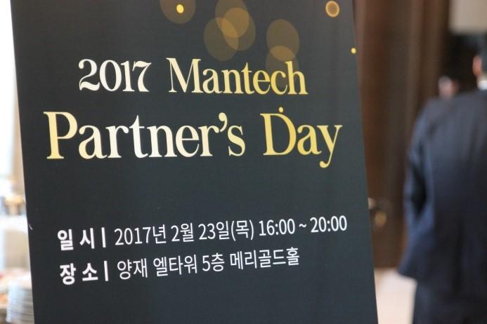 맨텍 파트너`s Day 개최