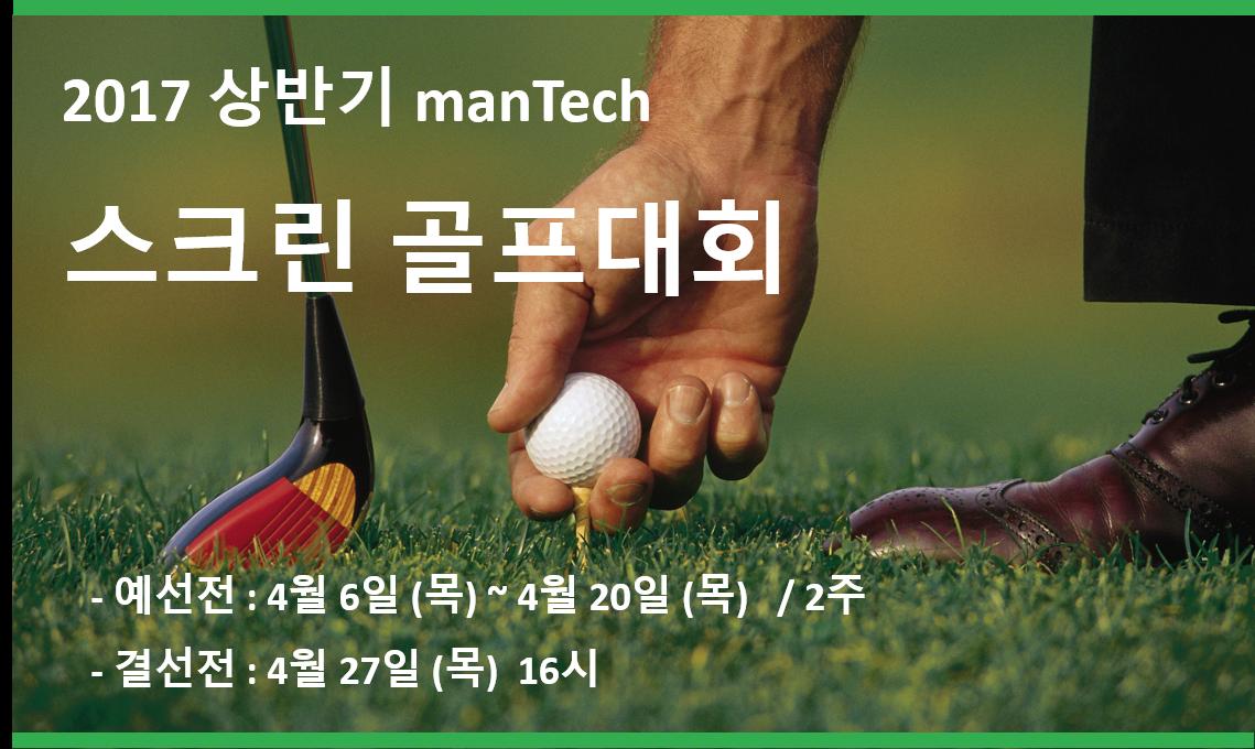 2017 상반기 맨텍 스크린 골프대회!