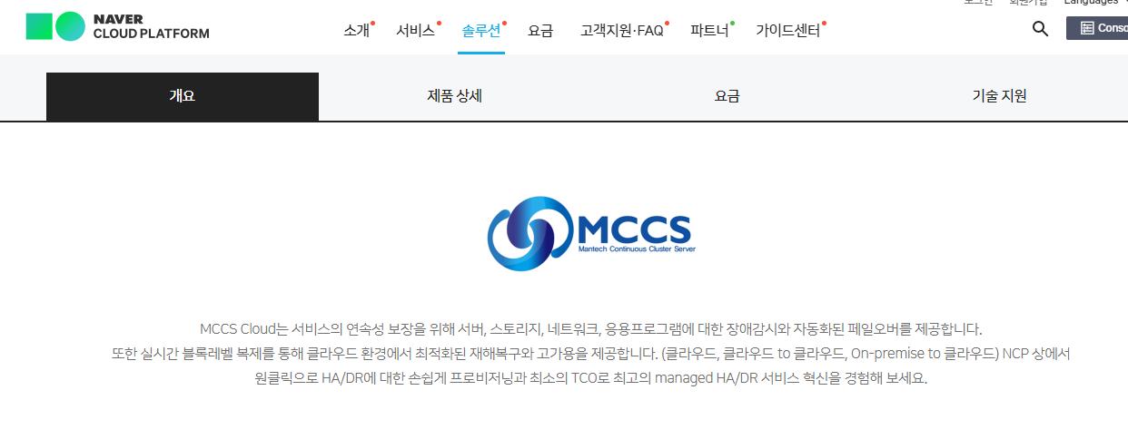 MCCS, NCP마켓플레이스 등록 !