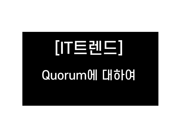 [칼럼] Quorum에 대하여
