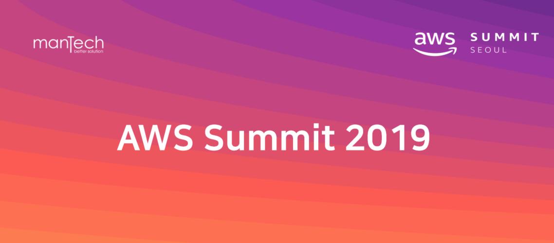 AWS Summit 2019 SEOUL 후기