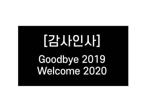 다가오는 2020년 새해복 많이 받으세요!