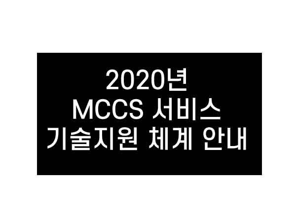 2020년 MCCS 서비스 기술지원 체계