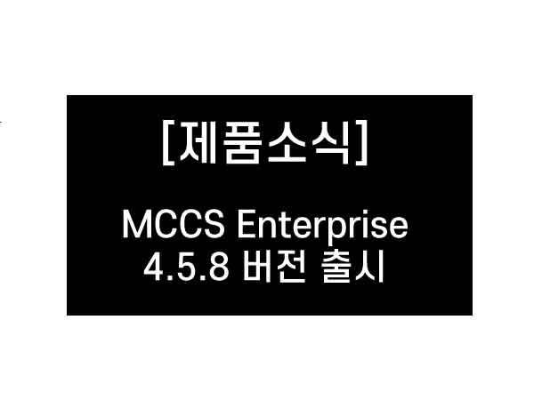 MCCS Enterprise 4.5.8 버전 출시