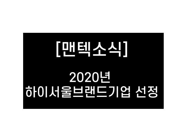 맨텍, 2020년 하이 서울 브랜드 기업 선정