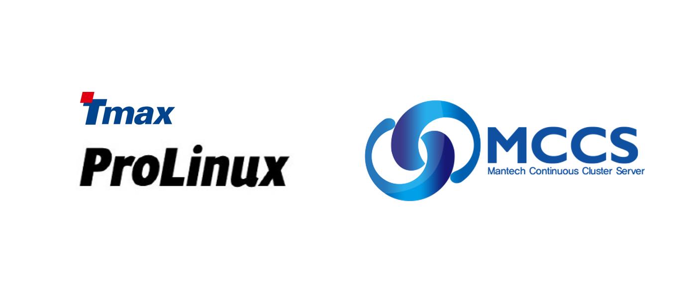 맨텍 MCCS & 티맥스 ProLinux 상호 연동 테스트 완료